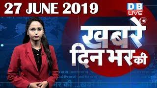 27 June 2019   दिनभर की बड़ी ख़बरें   Today's News Bulletin   Hindi News India  Top News   #DBLIVE