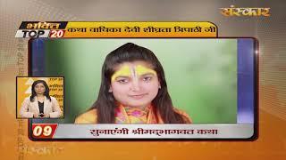 Bhakti Top 20 || 28 June 2019 || Dharm And Adhyatma News || Sanskar