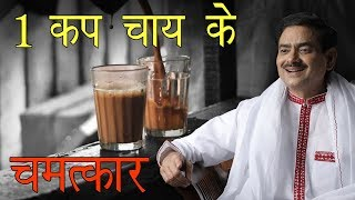 1 कप चाय के चमत्कार 1 cup of tea can do miracle in your life