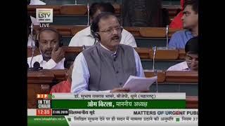 Dr. Subhash Bhamre raising 'Matters of Urgent Public Importance' in Lok Sabha