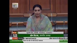 Kumari Diya Kumari raising 'Matters of Urgent Public Importance' in Lok Sabha