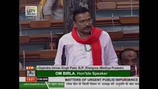 Shri Gajendra Umrao Singh Patel raising 'Matters of Urgent Public Importance' in Lok Sabha
