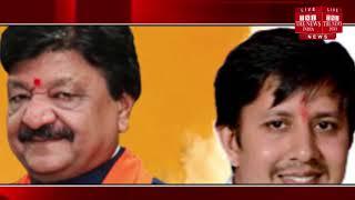 कैलाश विजयवर्गीय के बारे में कहा जा रहा है बेटे से भी बड़े बदतमीज निकले बाप THE NEWS INDIA