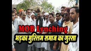 मॉब लिंचिंग की बढ़ती घटनाओं से भड़का मुस्लिम समाज का गुस्सा | Muslim protest against mob lynching