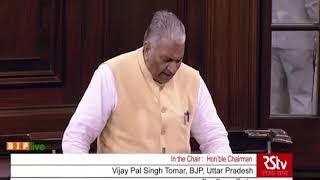 Shri Vijay Pal Singh on Matter Raised with the Permission of the Chair in Rajya Sabha