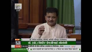 Dr. Manoj Rajoria move The Homoeopathy Central Council (Amendment) Bill, 2019 in Lok Sabha