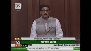 Shri Anurag Sharma's reply on The Homoeopathy Central Council (Amendment) Bill, 2019 in Lok Sabha