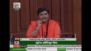 Sadhvi Pragya Singh Thakur on The Homoeopathy Central Council (Amendment) Bill, 2019 in Lok Sabha