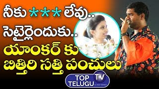 Bithiri Sathi Punch Dialogues on Anchor | Bithiri Sathi Funny Videos | Top Telugu TV