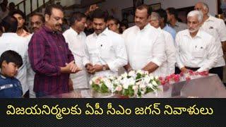 AP CM Jagan at Vijaya Nirmala Home | Vijaya Nirmala Funerals | Top Telugu TV