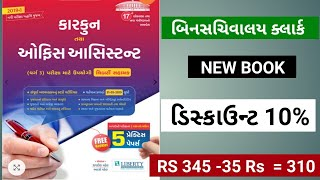 Binsachivalay clerk Exam 2019 Letest Book by Liberty publication 10% Discount