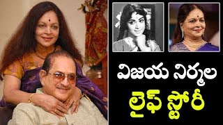 Actress Vijaya Nirmala Life Journey | Super Star Krishna, Vijaya Nirmala | Krishna Movies