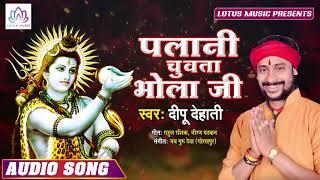 पलानी चुवता भोला जी - Plani Chuwata Bhola Ji || Deepu Dehati || New Kanwar Geet 2019