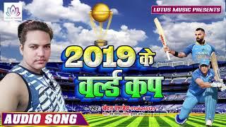 Virat Dhoni वर्ल्ड कप में गरदा मचाइगा - 2019 का World Cup हमारा है - World Cup 2019 Songs