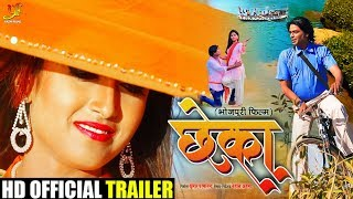 CHHEKA (छेका) || Official Trailer || Vittor Singh & Joya Pandey || New Bhojpuri Film Trailer 2019