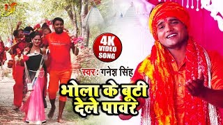 Ganesh Singh का Balbum Video Song 2019 | भोला के बूटी देले पावर | Hit Bhojpuri Bolbum song