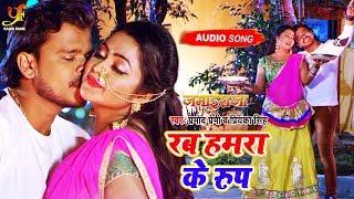 #Pramod Premi Yadav और #Priyanka Singh का Superhit Song | रब हमरा के रूप | Jamai Raja |Bhojpuri Song