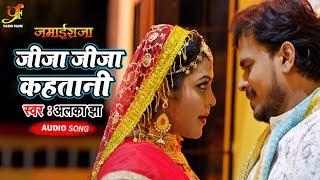 जीजा जीजा कहतानी | #Pramod Premi Yadav का NEW सुपरहिट #Video_Song - Jija Jija Kahtani | Jamai Raja