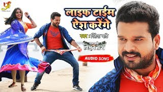 #Ritesh Pandey   Life Time Aish Karenge  #Kajal Ragwani   Kashi Vishwanath   Bhojpuri film Song 2019