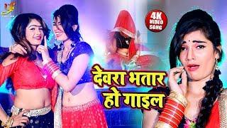 आ गया Prem Mishra का Superhit Video Song  2019 | देवरा भतार हो गइल | Devra Bhatar Ho Gail | Bhojpuri