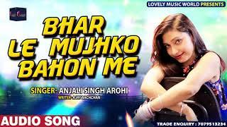 Romantic Song   Anjali Singh Arohi   भर ले मुझको बाँहो में Bhar Le Mujhko Bahon Me