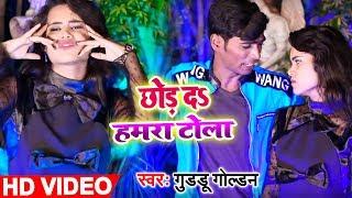 HD Video Song - छोड़ दS हमरा टोला - #Guddu Golden और #Khushbu Sharma - Hit Bhojpuri Songs