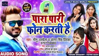 पारा पारी फ़ोन करती है - #Monu Albela , #Antra Singh Priyanka - Bhojpuri Songs 2019 New