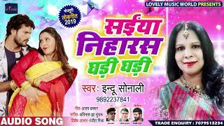 सईया निहारस घड़ी घड़ी - Indu Sonali - Sainya Niharas Ghadi Ghadi - Bhojouri SuperHit Song 2019