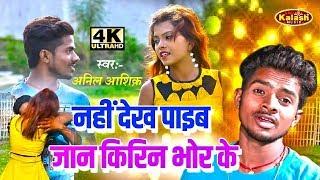 नहीं देख पाइब जान किरिन भोर के | Anil Aashiq | Bhojpuri song 2019
