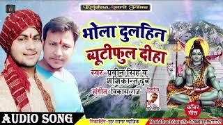 New Bol Bum Song 2019 II भोला दुलहिन ब्युटीफुल दीहा  II Praveen Singh & Shashikant Dubey II