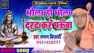 आ गया -Lallan Vidhyarthi का सुपरहिट बोल बम गाना -भोला हो भोला दरद करे पऊआ - Superhit Bol Bum Song