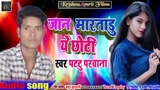 Pattu Parwana का सुपरहिट गाना - जान मारताडु ये छोटी - New Bhojpuri Superhit Song 2019