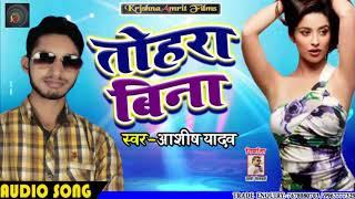 आ गया Ashish Yadav का - सुपरहिट भोजपुरी सांग - तोहरा बिना - Superhit bhojpuri song 2019