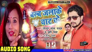 #Upendra Lal Yadav का New Superhit SOng - #बल्ब जलाके '0' वाट के - New Bhojpuri SOng 2019