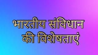भारतीय संविधान की विशेषताएं - Gk GS
