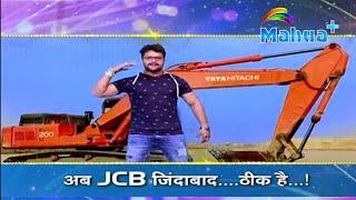 #JCB से कोर दी जवानी - JCB Se Kor Di Jawani - #Khesari Lal Yadav New Video Song - JCB Ki Khudai