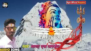 2019 में बोलबम स्पेशल गाना - गूंज रहा सत्या का गाना - Gunj Raha Satya Ka gaana - satya s pandey