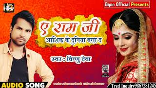 New Bhojpuri Sad Song - ए राम जी आशिक़ के दुनिया बसा द | Vishanu Deva Sad Song 2019