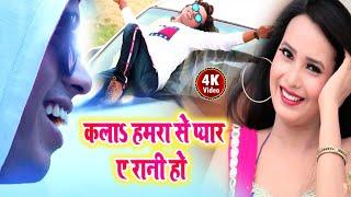 New Bhojpuri Romantic Song #कल हमरा से प्यार #Kal Hamara Se Pyar #Shailesh Surila 2019
