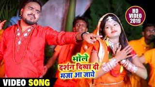 आ गया Monu Albela का New (2019) Bhojpuri Bolbam Song | भोले दर्शन दिखा दो मजा आ जाये