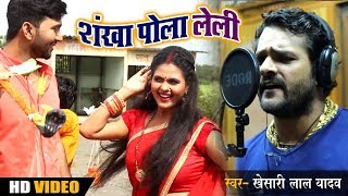 #Video #Khesari Lal | Bol Bam Song | शंखा पोला लेली #Shankh Pola Leli #Chandani Singh , Vicky Yadav