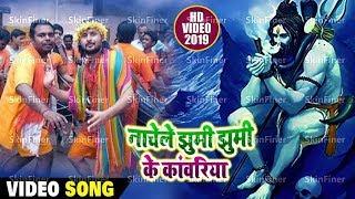 सुपरहिट काँवड़ भजन   नाचेले झुमी झुमि के काँवरिया   Bablu Bihari   Bhojpuri Kanwar Songs 2018