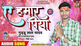 बोलबम का सबसे जबरदस्त Song - ए हमार पिया - Guddu Lal Yadav - Kanwar Hit Song 2019