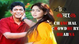 Bangla Natok WooW | ft Chanchal Chowdhury + Vabna | Funny Natok