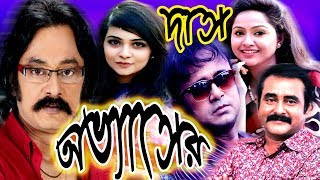 Natok Avvasher Dash ft Salauddin Lavlu, Nadia, A K M Hasan, Shamim Jaman,