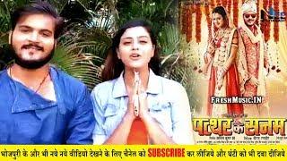 अरविन्द अकेला उर्फ़ कल्लू और यामिनी सिंह ने किया अपनी फिल्म Patthar Ke Sanam का Promotion