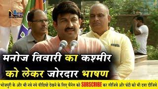 भोजपुरी सुपरस्टार #मनोज तिवारी ने #बलिदान दिवस पर दिया कश्मीर को लेकर जोरदार भाषण #MartyrdomDay
