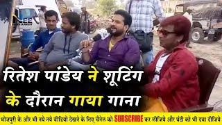 Ritesh Panday ने शूटिंग की दौरान गाया अपना सुपरहिट गाना - Gori tori chunari ba lal lal re