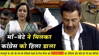 Hema Malini और Sunny Deol ने Congress को हिला डाला !! Hema Malini reply to the motion of thanks