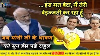 जब मोदी जी ने की राहुल और सोनिया गाँधी की बेइज्जती तो हंस पड़े राहुल !! #MødiLive